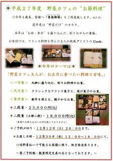 2015おせち.jpg
